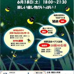 【本年終了】土岐市のホタルスポット|鶴里町ホタルまつりは2018年6月16日(土)開催!