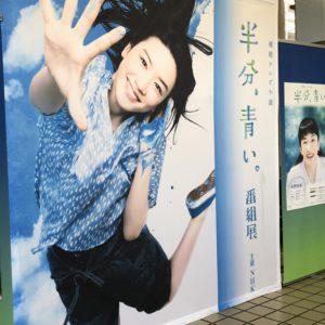 NHK連続テレビ小説『半分、青い。』番組パネル展 at 土岐市役所を見てきました!(展示5/25迄)