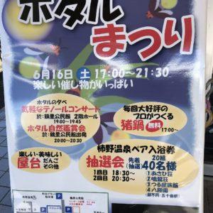 2018年6月16日(土)鶴里町ホタルまつりに行って来ました。ホタルさん今年もありがとう。