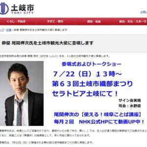 NHK連続テレビ小説 半分、青い。に出演&岐阜ことば方言指導役の尾関伸次さんが土岐市観光大使に委嘱されます!