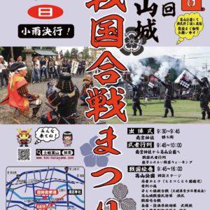 土岐市の戦国祭り 高山城戦国合戦まつりは、2018年10月14日開催決定!