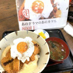 """定番メニュー化!『ふぎょぎょ!』なカツ丼。アノ某 NHK連続テレビ小説に登場した、""""草太のカツ丼""""を比那屋さんがリアルに再現!実食レポ。"""
