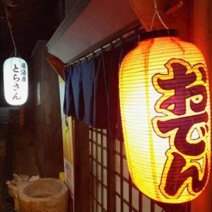 肥田町浅野にある赤ちょうちんのあのお店。居酒屋とらさんに初潜入!築100年を余裕で超える古民家を改修した店内は意外にも広かった。