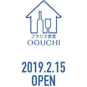 【2/15より下石町に新店オープン】土岐市と笠原町の堺にフランス食堂OGUCHIがオープンします!