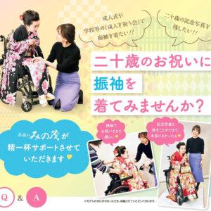 車椅子の方も安心して振袖選び・着用が出来るサービス!! JR土岐市駅裏の呉服のみの茂さんで展開中です。