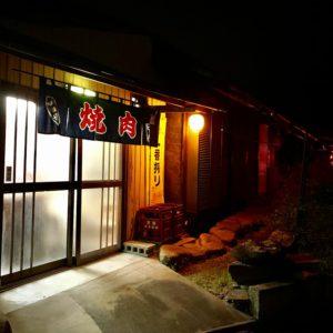 こんな所に飲食店!?妻木町の高台にある隠れ焼肉屋「鉄板焼肉 宝(たから)」へようやく行って参りました。店は狭いが肉は旨い、もちろん価格も安い、常連の穴場。