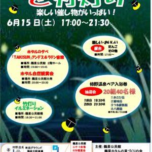 2019年、令和元年の鶴里町ホタル祭りは6月15日(土)開催!シシナベ無料振る舞いは無くなったが、竹灯りとアンデス&ラテン音楽も楽しめる。