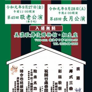 令和最初の相生座・美濃歌舞伎公演は2019年9月28日(土)16:30~開演。瑞浪市の山奥、日吉町にある歴史的な芝居小屋で素晴らしい地歌舞伎が無料で観られます!