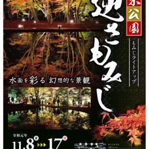 土岐市11月イベントガイドまとめ|土岐市各地で紅葉のライトアップイベントを中心に、農業祭、五平餅フェアが開催されます。
