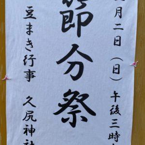 土岐市役所完成イベント、久尻神社の節分祭、鬼岩福鬼祭り、東海テレビ タイチサン・・・2月2日は土岐市界隈で色々なイベント&行事が行われます。日本料理あん堂さんの恵方巻も予約受付中!