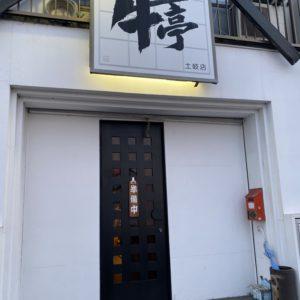 泉池ノ上町の焼肉店『牛亭』さんが営業を再スタート!肉もメニューも変わらず、店内は程よくリニューアルされてます。何よりも前店長の元気な姿に安心した。