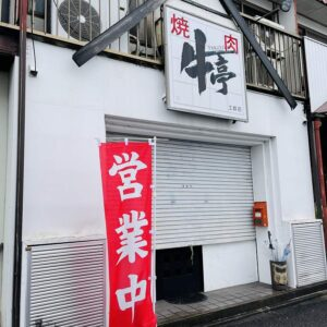 泉池ノ上町の焼肉店『牛亭』さん営業再スタート!店内は程よくリニューアルされ、キャッシュレス決済に対応。ランチ営業やテイクアウトにも取り組まれてます。