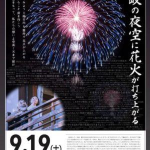 【中止】令和2年、2020年の土岐市の夏祭り&花火大会|炎の祭典第65回土岐市織部まつりは中止が決定しました。