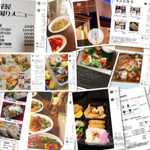 岐阜県土岐市・テイクアウト対応 飲食店リスト(2020.5.10更新)やっぱりもうちょい続けます。