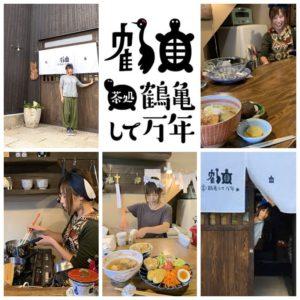 6月より通常営業開始!ぼくの失われたユートピア、土岐市下石町にある和カフェ『鶴亀して万年』さんに約1年ぶりに来店して参りました。