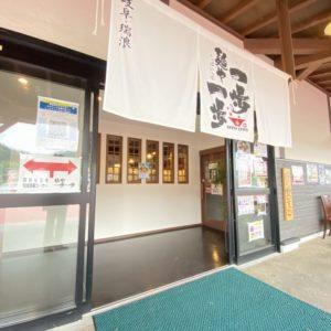 きなぁた瑞浪内に新しくオープンしたラーメン店「麺や一歩一歩」さんに行って来た。