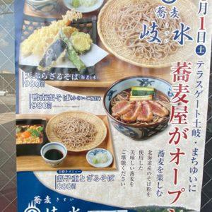 【新店】テラスゲート土岐・まちゆい内にオープンした、蕎麦 岐水(きすい)さんへ行ってきた。