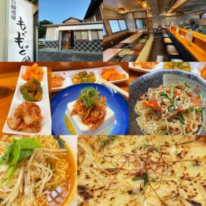 【新店】土岐市駄知町に7/29オープンしたばかりの韓国居酒屋『日韓酒場もぐもぐ』さんへ行ってきました。地元出身の韓国大好き夫婦が営み、日韓友好の架け橋になればと熱い想いを感じました。