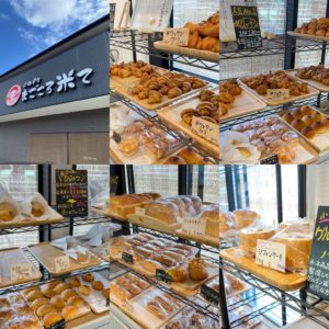 【移転】土岐津町高山から、土岐口南町へ移転したばかりの米粉パン専門店まごころ米てさんに行ってきました。更にグレードアップしたパンの種類とクオリティ!カフェ開始は10月予定。