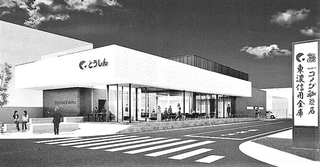 東濃信用金庫併設のコメダ珈琲店は2021年4月オープン予定!現在、大忙しで工事中。