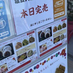 【新店】2月20日に瑞浪市山田町にオープンした和菓子店 京都出町柳 千賀 瑞浪店さんで塩大福&わらび餅をギリギリ買えました!