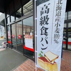 【新店】土岐市・サンマート土岐口店内に高級食パン専門店「Fleur de Luxu ~フルールドゥリュクス~」オープン。さっそく買いに行ってきました。