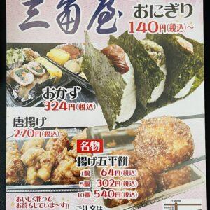 【新店】JR土岐市駅前商店街にオープンした おにぎり店 三角屋さんへ、ようやく行ってきました。