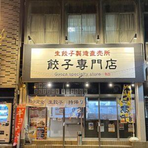【新店】ラーメンも始まった!JR瑞浪駅前に5/6オープンしたばかりの生餃子製造直売所 餃子専門店 幸 -Ko- さんで焼き餃子と唐揚げをテイクアウトして来ました。