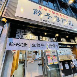 【新店】JR瑞浪駅前に5/6オープンしたばかりの生餃子製造直売所 餃子専門店 幸 -Ko- さんで焼き餃子と唐揚げをテイクアウトして来ました。