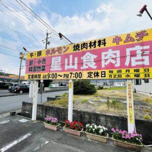 豚さがりが定番!妻木町にある焼き肉&韓国惣菜の店「星山食肉店」で焼き肉、ホルモン、キムチなどを買ってきました。