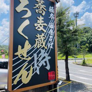 【新店】瑞浪市和合町の満月さん跡地に「蕎麦蔵侍 ろくせん」さんがオープン!看板メニューの肉蕎麦は極太麺で甘辛い露に浸して食べるつけ蕎麦でなかなか面白美味しい味でした。
