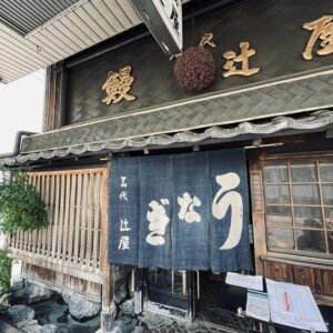 岐阜県関市の鰻の名店「辻屋」でうなぎ上丼定食を食す。この旨さ、もはや語る必要もあるまい・・・今日も良い日だ!