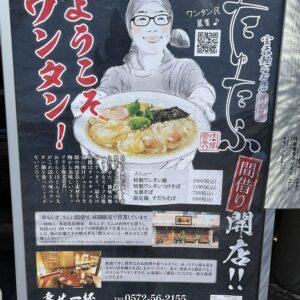 【新店】これでボクもワンタン民♪ 8月6日多治見市宝町、串もんず内に間借りオープンした雲吞麺(わんたんめん)のお店『たゆたふ』さんに初入店!